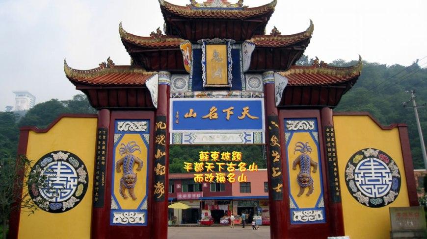 Fengdu ghost town - one of Taoism 72 fairyland