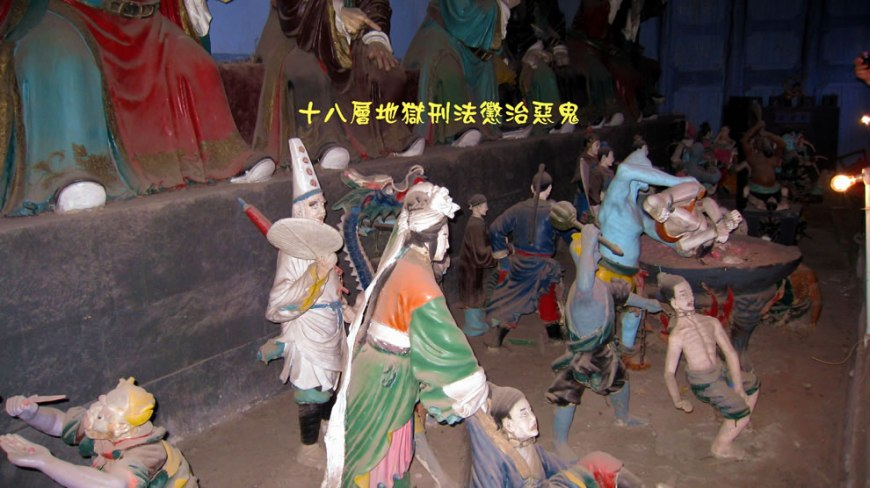Fengdu ghost town - West Hell Siege peeling pestle pound iron pan weighing said cut sawing eye make up by cutting the heart and the magic potion kneel